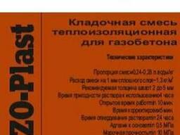 Клей для газобетона Изо - пласт (25 кг)