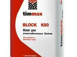Клей для газобетона Timmax Block K80, мешок 20 кг
