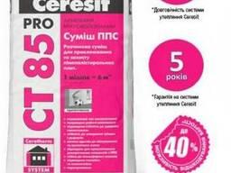 Клеящая смесь Ceresit CТ 85 Pro, 27кг, армирующая
