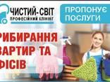 Клінінгові послуги - фото 1