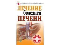 Книга Гитун Т. В. Лечение болезней печени.