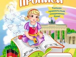 """Книга """"Настоящие немецкие прописи"""""""