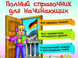 """Книга """"Немецкая грамота. Полный справочник для начинающих"""""""