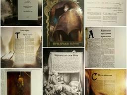 Книга Призраки ночи из серии Зачарованный мир. Терра. 1996 год.