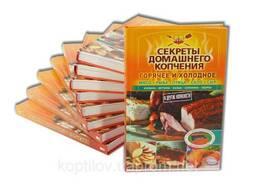"""Книга """"Секреты домашнего копчения"""""""