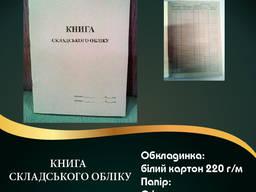 Книга складського обліку