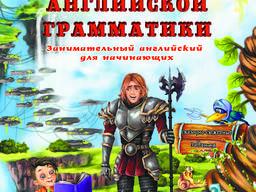 """Книга """"В королевстве английской грамматики"""""""