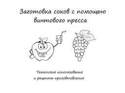 """Книга """"Заготовка соков с помощью пресса"""""""