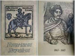 Книжка Гетьмани України історичні портрети збірник.