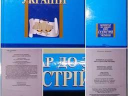 Книжка Коментар до закону про судоустрій України