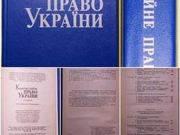 Книжка Конституційне право України В. Ф. Погорілко