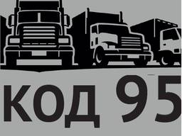 КОД 95 Кривой Рог, получить 95 КОД, профессиональная компетентность водителя