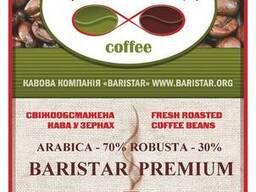 Кофе обжаренный в зернах BaristaR-Premium: 70% Арабики, 30