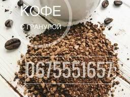 Кофе с гранулой