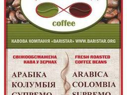 Кофе свежеобжаренный в зернах Арабика Колумбия Супремо