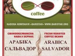 Кофе свежеобжаренный в зернах Арабика Сальвадор и другие сор