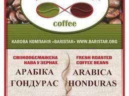 Кофе свежеобжаренный в зернах Арабика Гондурас и другие сор