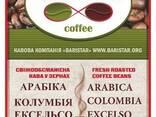 Кофе свежеобжаренный в зернах Арабика Колумбия Эксельсо и д - фото 1