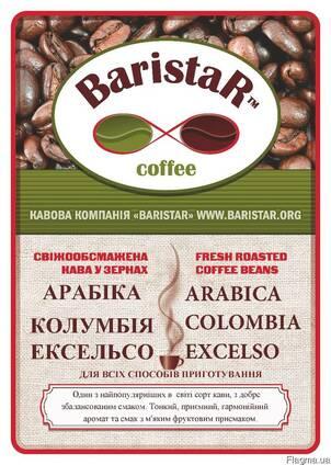 Кофе свежеобжаренный в зернах Арабика Колумбия Эксельсо и д