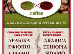 Кофе свежеобжаренный в зернах Арабика Эфиопия Сидамо и дру
