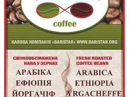 Кофе свежеобжаренный в зернах Арабика Эфиопия Йоргачиф и д