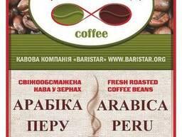 Кофе свежеобжаренный в зернах Арабика Перу и другие сорта.