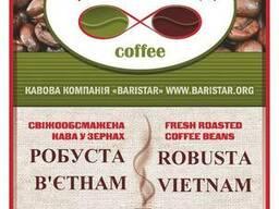 Кофе свежеобжаренный в зернах Робуста Вьетнам и другие сор