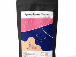 Кофе в зёрнах Арабика Руанда Invozu / Intore украинская. ..