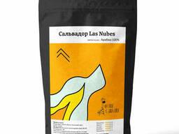 Кофе в зёрнах Арабика Сальвадор Las Nubes украинская. ..