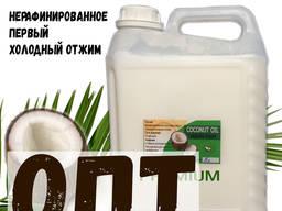 Кокосовое масло нерафинированное, натуральное. Опт от 20 л.