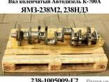 Коленчатый Вал ЯМЗ-238 Коленвал ЯМЗ-238 (238-10050151) - фото 1
