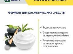 Коллагеназа ENZIM - Фермент для косметических средств