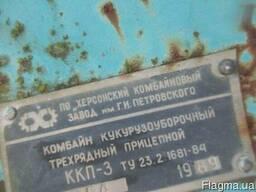 Комбайн Херсонець ККП-3 для зборки кукурудзи