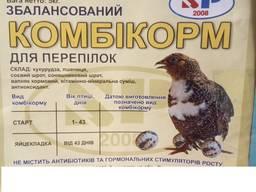 Комбікорм для перепелів (від 1 до 14дн/ 42/ яйцекладки)