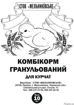 Комбікорм гранульований для курей несучок і курчат