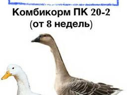 Комбикорм для гусей и уток ПК 20-2 (возраст от 8 недель и бо