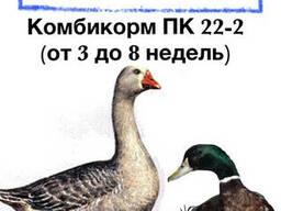 Комбикорм для гусей и уток ПК 22-2 (возраст от 3 до 8 недель