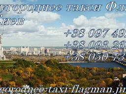 Комфортные пассажирские перевозки из Киева