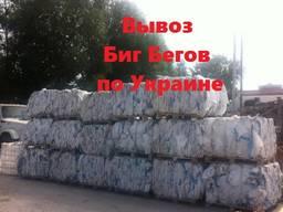 Кoмпания закупает на пеpеpабoтку отходы Биг Бега б/у, рваные