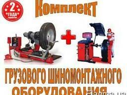 Комплект для шиномонтажа (оборудование для грузового шиномон