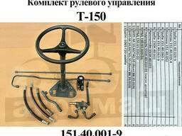 Комплект переоборудования Т-150К 151.36.013-3 под дозатор