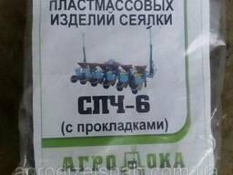 Комплект пластмассовых изделий сеялки СПЧ-6 (полный)