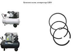 Комплект поршневых колец компрессора LB30