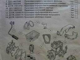 Комплект прокладок для ремонта двигателя Т-16, Т-25, Д-21