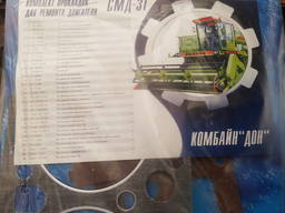 Комплект прокладок двигателя СМД-31 без РТИ