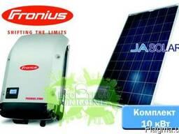Комплект солнечной электростанции Fronius 10 - Ja Solar 270