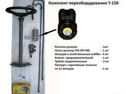 Комплекты переоборудования Т-150