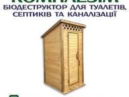 Комплезим ENZIM - Для выгребных ям, туалетов, септиков