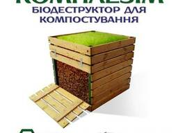 Комплезим Компост ENZIM - Биопрепарат для компоста