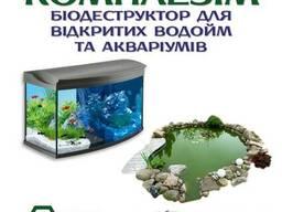 Комплезим В ENZIM - Для очистки водоемов и аквариумов